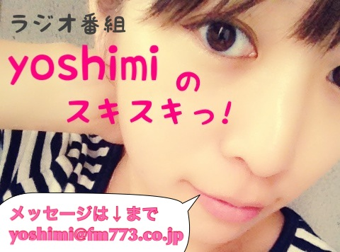 yoshimiのスキスキっ!
