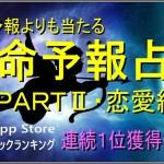 明日発売の第2弾【恋愛編】よろしくお願いします!