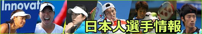 全豪オープンテニス 日本人選手情報