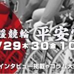 【無料公開!】向日町競輪場・前橋競輪場を運命予報で大予想